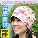 医療用帽子 素肌にやさしい特別な裏地 冷感素材 抗がん剤 おしゃれ 春 夏 レディース 日本製 コットン100% 脱毛 入院 通院 かぶり心地を最優先 あすなろ帽子 フリーサイズ