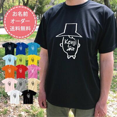 名入れ Tシャツ プレゼント 送料無料 還暦 誕生日 オリジナル ギフト 親子ペア 顔面名前Tシャツ 父