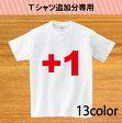 親子ペア Tシャツ 名入れ 送料無料 名前入り ギフト プレゼント 追加分専用