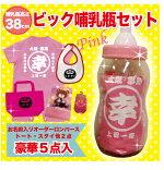 名前入り出産祝いお祭りロンパースビック哺乳瓶セット(ピンク)