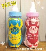 ミニ哺乳瓶ラッピング(500円)