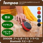 DIVOOM ブームボックス トラベル Bluetooth スピーカー [DVM001]【_ポータブル_オーディオ_携帯スピーカー_iPhoneスピーカー_ワイヤレス_スピーカーフォン_通話_防水_USB_充電_クリップ_アウトドア_】