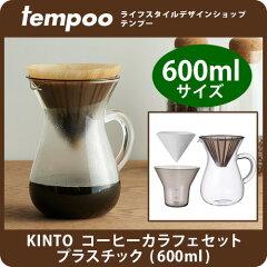 まろやかで、クリアな飲み心地。KINTO SLOW COFFEE STYLE ドリッパー ドリップ ポット コーヒー...
