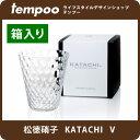 【松徳硝子】KATACHI. V 格子/千本/斜紋【 グラス...