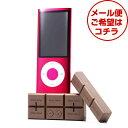 【メール便で送料無料!】【iPod専用】板チョコモチーフのキュートなiPod用スピーカー☆minimin...
