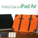 【iPad 手帳型ケース/カバー】【iPad Air対応】Trolley Case for iPad Airトローリーケース for iPad Air【_アイパッド_エアー Air_ケース_カバー_オートスリープ_スタンド_おしゃれ_かわいい_クリスマス_case_おしゃれ_メンズ_プレゼント_レディース】
