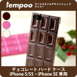【iPhone5/5s、iPhone SE対応】Sweets Case for iPhone5/5s iPhone SE Chocolate Hardスイーツケースチョコレートハード【iPhone5_アイフォン_iPhone5_iPhone5_iPhone SE_ケース_iPhone5_アイフォン5_iPhone5s_ハード_case iphonese】