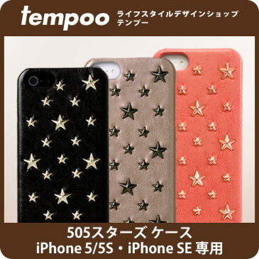 送料無料 メール便 【iPhone5/5s対応】【iPhone SE対応】ドラマティックなケース505 for iPhone5/5s iPhone SE Star's Case/スターズケースiPhone5/5s、iPhone SE対応【 スタッズ レザー ケース iPhone5s iPhone SE アイフォン スターズ テンプー】