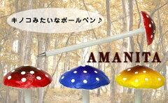 キノコみたいなボールペン【AMANITA/アマニータ】ベジーペン テングタケ ボールペン(野菜/文具...