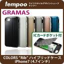 送料無料 メール便 iPhone8 iPhone7 ケース GRAMAS COLORS