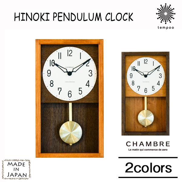 置き時計・掛け時計, 振り子時計 INTERZERO CHAMBRE HINOKI PENDULUM CLOCK ACTW tempoo