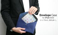 入荷しました!iPad mini対応!封筒型PUレザーケース【Envelope Case for iPad mini/エンベロープケース】ブラウン ピンク ネイビー ブラック(iPad mini Case/iPad mini/ipadmini/アイパッド/ミニ/ケース/封筒/エンベロープ/ケース/カバー/レザー/通販/楽天)
