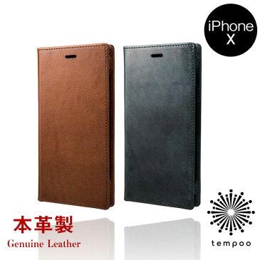 特典付き 送料無料 iPhoneX GRAMAS