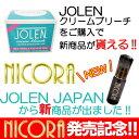 楽天【数量限定】JOLENクリームのご購入で消臭ミストのニコラ(NICORA)が付いてくる!ニコラをJOLEN 日本正規品ジョレンクリームブリーチ アロエ入りマイルドタイプ28gパッケージ及び説明書日本語安心の国内発送 jolen cream bleach
