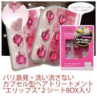 エリップスダメージヘア用ピンク12粒シート