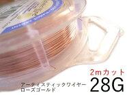 3/24新入荷!#28アーティスティックワイヤー/ローズゴールド(ROSEGOLD)#28(0.34mm)2M【メール便OK】