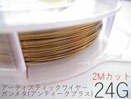 10/1新入荷!アーティスティックワイヤー/ガンメタル(GUNMETAL)#24(0.51mm)1巻(18.29M)【メール便OK】