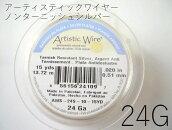 #24アーティスティックワイヤー/ノンターニッシュシルバー:#24(0.5mm)1巻(13.72M)【メール便OK】