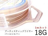 8/22新入荷!#18アーティスティックワイヤー/パールシルバー18ゲージ(0.1mm)1Mカット【メール便OK】