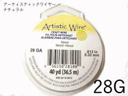 #28アーティスティックワイヤー/ナチュラル28ゲージ(0.32mm)1巻(36.58M)【メール便可/230円】