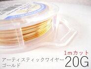 11/26新入荷!#20アーティスティックワイヤー/ゴールド20ゲージ(0.8mm)1Mカット【メール便OK】