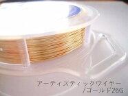 """アーティスティックワイヤー/GOLD/""""26ゲージ""""(直径0.4mm)/2M"""