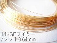 14KGF(Goldfilled)/ワイヤー(ソフト:線形0.64mm)/50cm