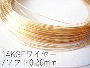 14KGF(Goldfilled)/ワイヤー(ソフト:線形0.26mm)/50cm