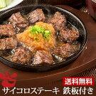 サイコロステーキ(鉄板付きセット)ハラミ肉ハラミはらみサイコロステーキ牛肉牛鉄板付き【送料無料】冷凍お肉