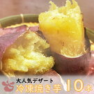 破格冷凍焼き芋10本天狗のスイーツ極上の甘さデザート