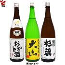 日本酒大山杉蔵辛口本醸造