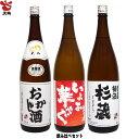 送料無料日本酒大山飲み比べCセット3本辛口生生酒いよよ華やぐおかん酒杉蔵醸...