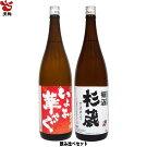 日本酒大山生酒いよよ華やぐと杉蔵辛口本醸造