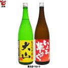 日本酒大山生酒