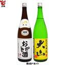 送料無料 日本酒 大山 飲み比べ ペアセット 2本 辛口 生...