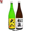 日本酒大山純米大吟醸生酒と杉蔵辛口本醸造