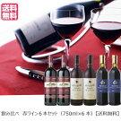 赤ワインアソート