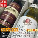 ワインギフトセットキャンティ・クラシコシャブリ母の日ギフトワイン詰め合わせワインペアセット