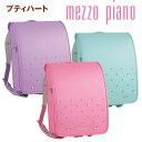 ■6/5・10エントリーで+P9倍■名前タグ贈呈 ランドセル メゾピアノ プティハート ナルミヤ NARUMIYA 2021 人気 女の子 mezzo piano