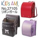 ■5000円券/名前タグ贈呈 ランドセル キッズアミ リボンガール 27105 女の子用 A4フラットファイル対応 ナース鞄工 2021継続モデル KidsAMI Kids AMI