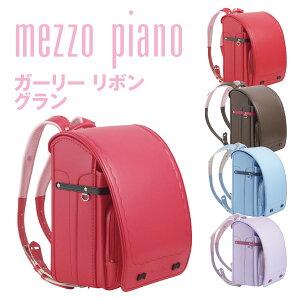 ■名前タグ贈呈 ランドセル メゾピアノ ガーリー リボン グラン 2020 人気 女の子 mezzo piano ナルミヤ NARUMIYA