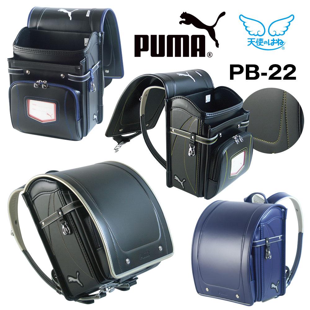 バッグ・ランドセル, ランドセル 500 PB22 2022 PUMA