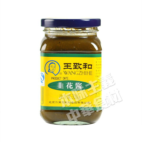 王致和 韮菜花醤(ニラの花味噌)中華食材・中華料理人気商品・火鍋調味料・中国特産