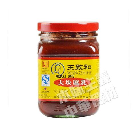中華老子号王致和 大塊豆腐乳(紅方)340g 中華食材調味料・中華料理人気商品・中国名物