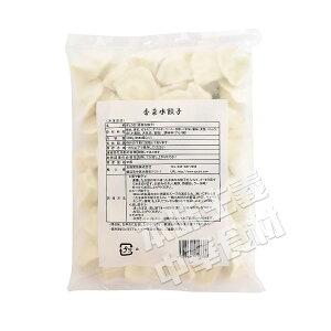 中国名点山東香菜水餃子(シャンツアイ・パクチ入りモチモチ水ギョーザ)1kgお得!中華料理人気商品・中国名物
