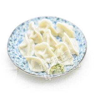 中国名点山東香菜水餃子(シャンツアイ・パクチ入りモチモチ水ギョーザ)1kg約50個・お得!激安・もちもち・本場の味お惣菜・鍋・冷凍・中華料理