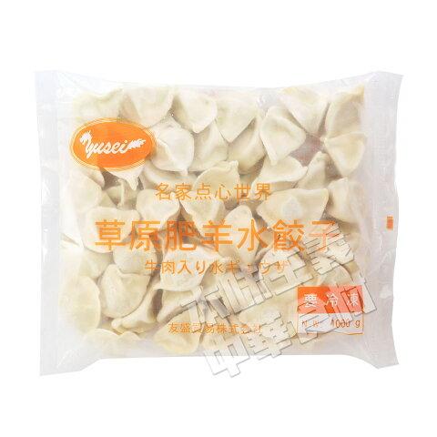 友盛名家点心世界草原肥羊水餃子(羊肉入り水ギョーザ)1kg中華食材・中華料理人気商品・中国名物