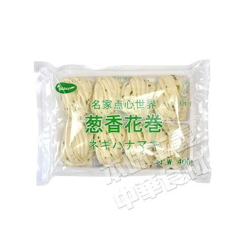 友盛名家点心世界葱香花巻(手作りネギはなまき・ハナマキ)中華料理店人気商品・中華食材・冷凍・蒸しパン