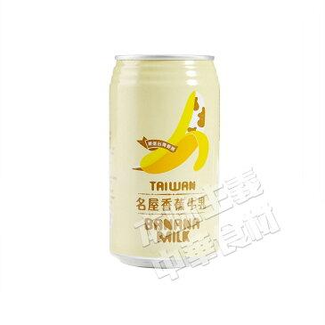 台湾名屋香蕉牛乳(バナナミルク) 台湾人気商品・中華名物・お土産定番!!!