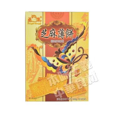 美蝶芝麻薄餅(ごまクッキー)300g・中華風点心・中華風デザート・お土産・お菓子